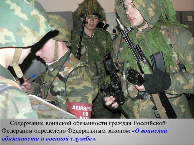 Содержание воинской обязанности граждан Российской Федерации определено Феде...