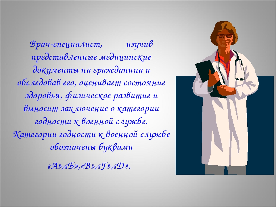 Врач-специалист, изучив представленные медицинские документы на гражданина и...