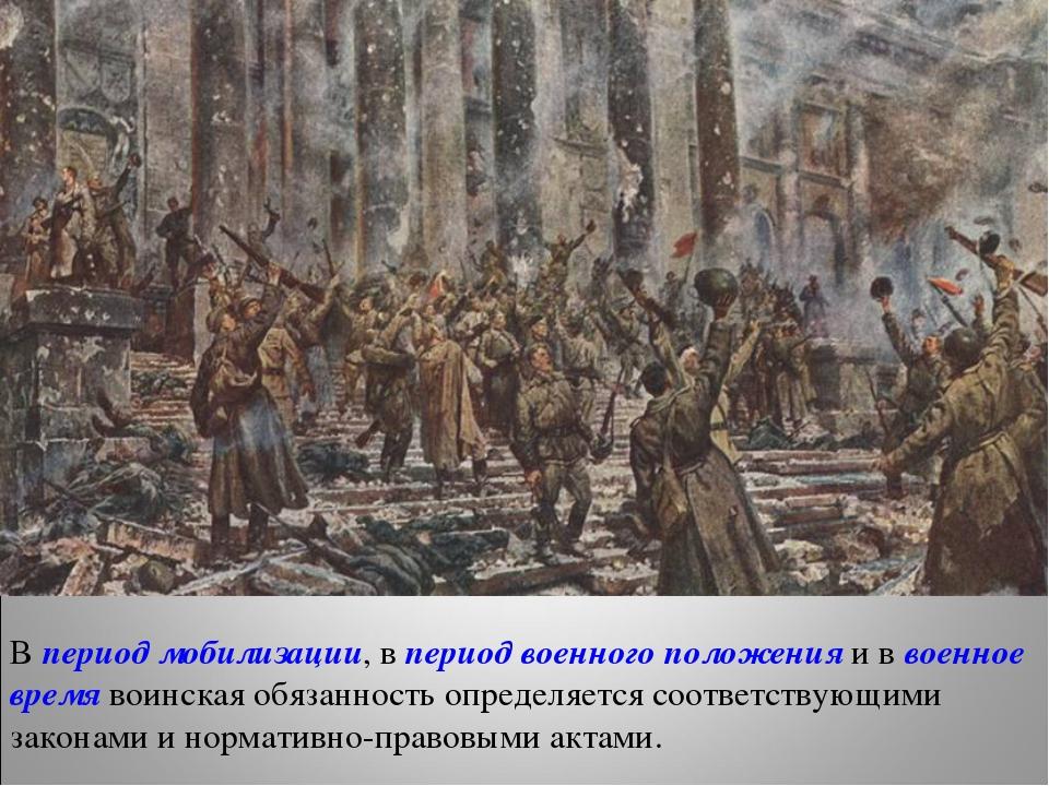 В период мобилизации, в период военного положения и в военное время воинская...