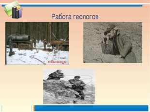 Работа геологов