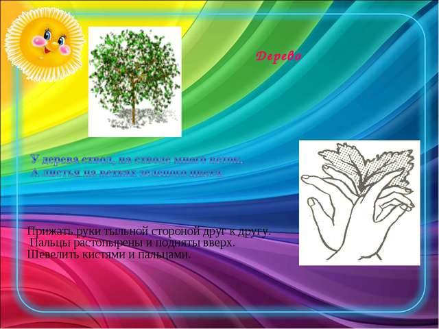 Дерево Прижать руки тыльной стороной друг к другу. Пальцы растопырены и подня...