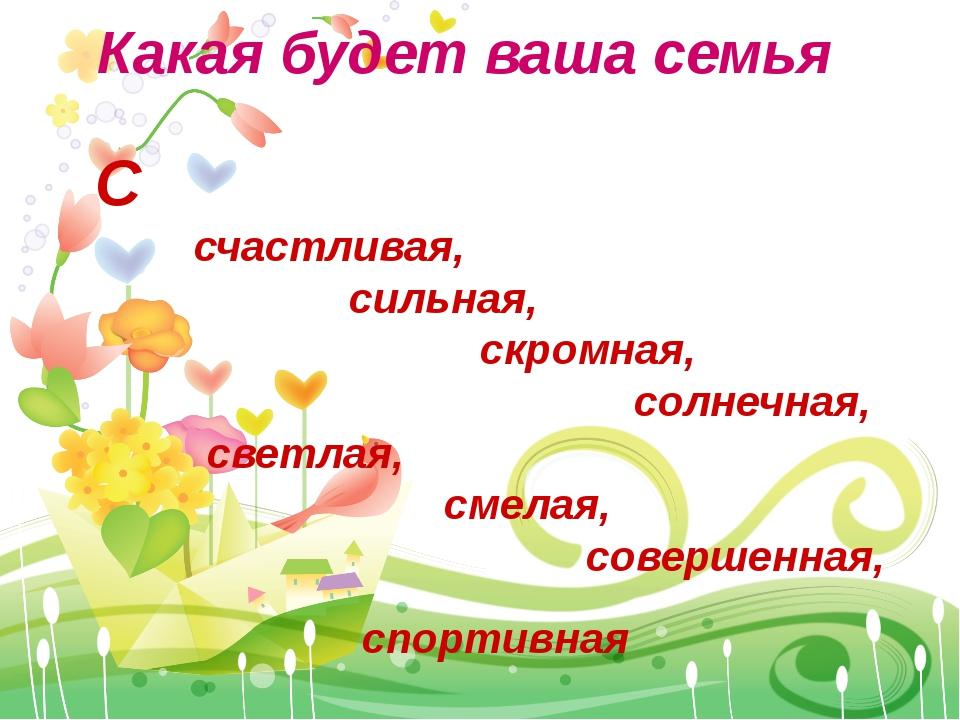 Какая будет ваша семья С счастливая, сильная, скромная, солнечная, светлая, с...