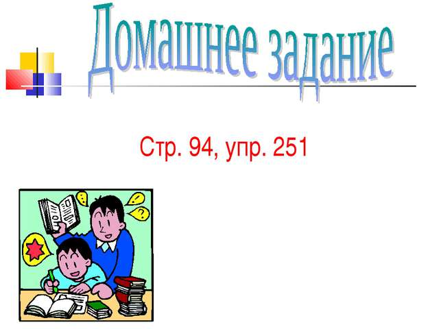 Стр. 94, упр. 251