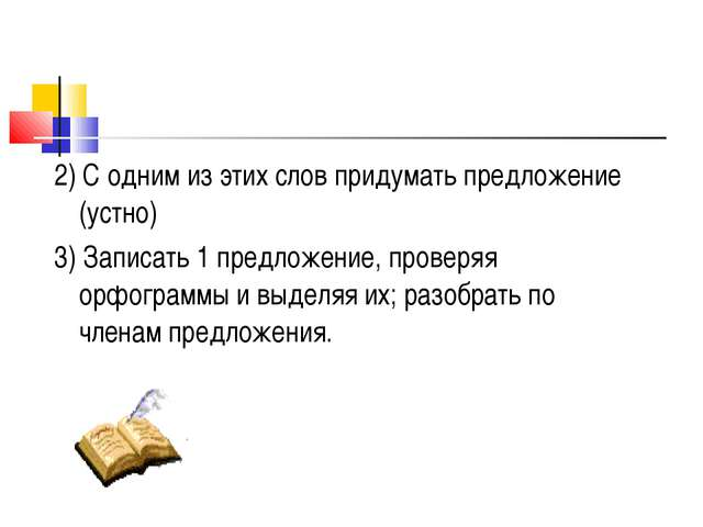 2) С одним из этих слов придумать предложение (устно) 3) Записать 1 предложен...