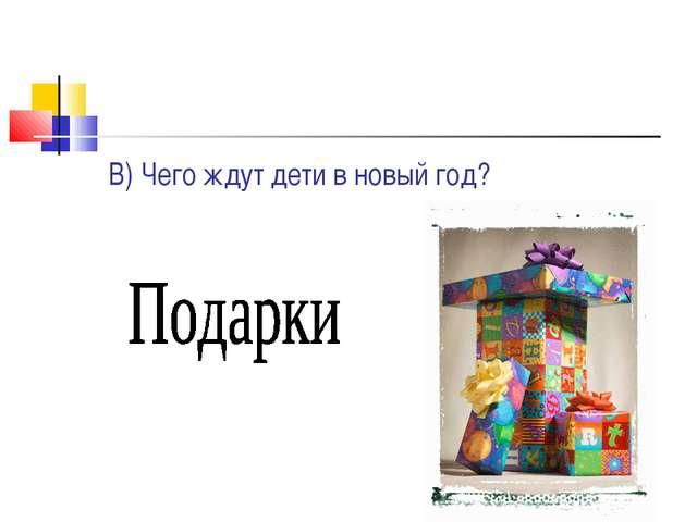 В) Чего ждут дети в новый год?