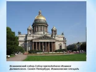 Исаакиевский собор.Собор преподобного Исаакия Далматского. Санкт-Петербург, И