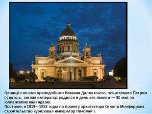 Освящён во имя преподобного Исаакия Далматского, почитаемого Петром I святого