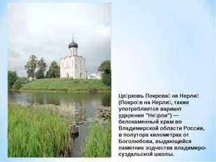 Це́рковь Покрова́ на Нерли́ (Покро́в на Нерли́, также употребляется вариант у