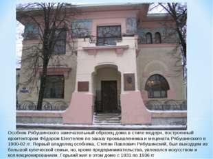 Особняк Рябушинского замечательный образец дома в стиле модерн, построенный а