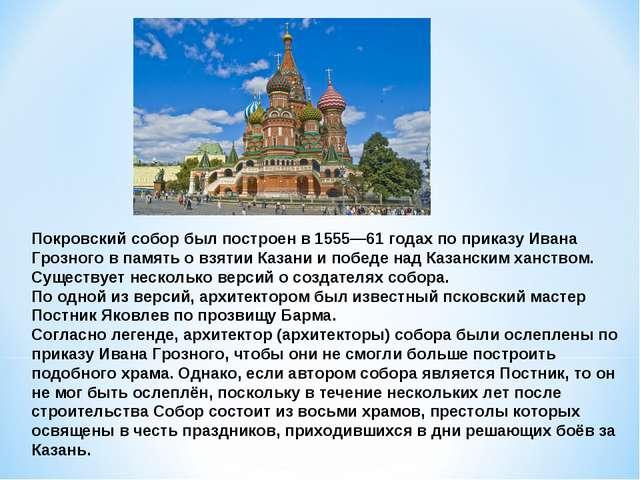 Покровский собор был построен в 1555—61 годах по приказу Ивана Грозного в пам...