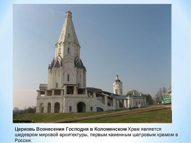 Церковь Вознесения Господня в Коломенском Храм является шедевром мировой архи...
