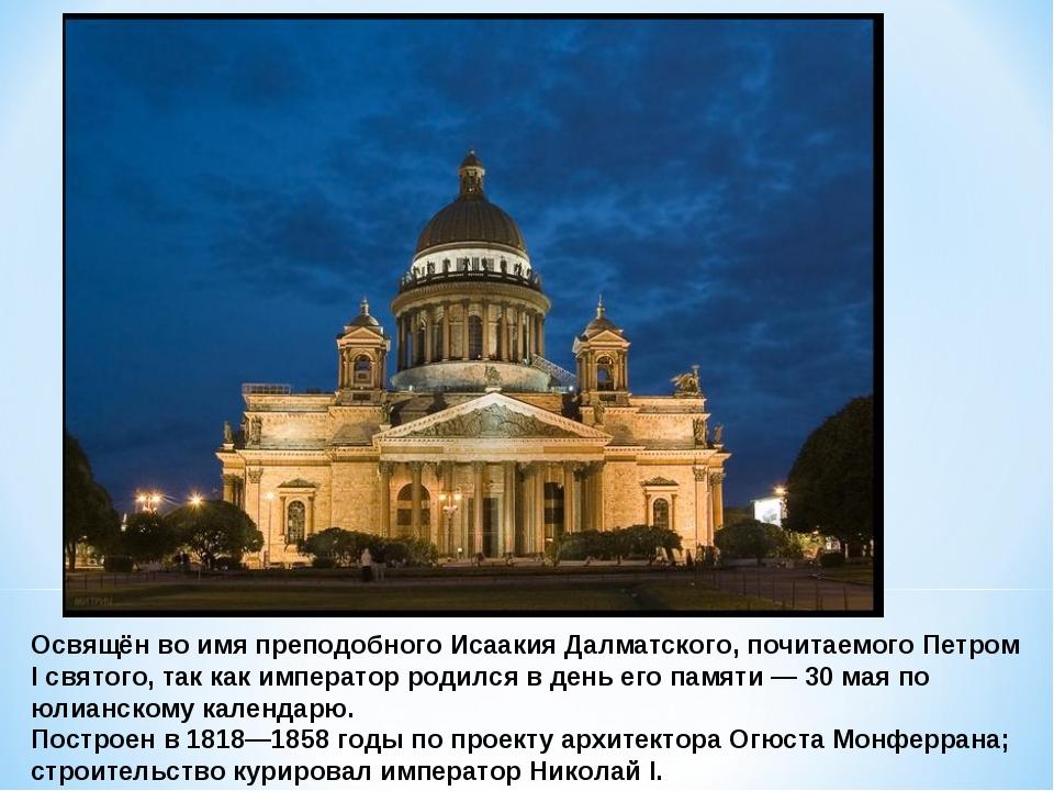 Освящён во имя преподобного Исаакия Далматского, почитаемого Петром I святого...