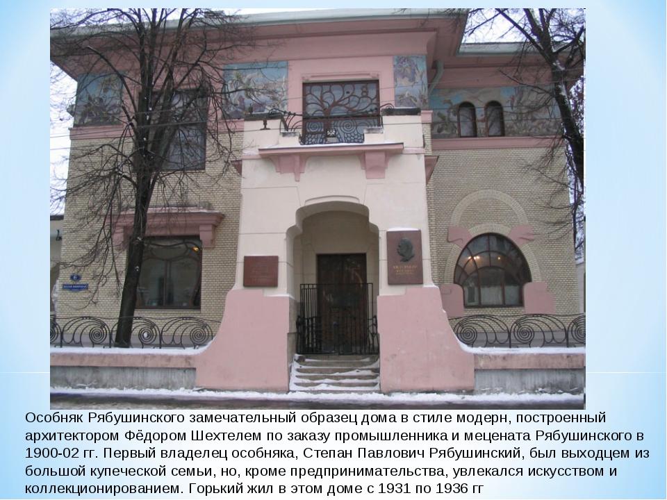 Особняк Рябушинского замечательный образец дома в стиле модерн, построенный а...
