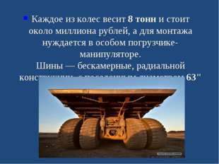 Каждое из колес весит 8 тонн и стоит около миллиона рублей, а для монтажа нуж