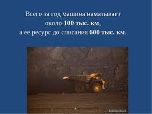 Всего за год машина наматывает около 100 тыс. км, а ее ресурс до списания 600