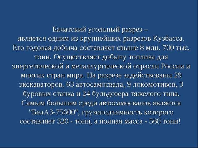 Бачатский угольный разрез – является одним из крупнейших разрезов Кузбасса. Е...