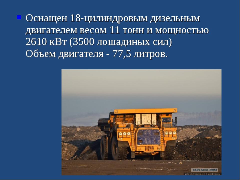 Оснащен 18-цилиндровым дизельным двигателем весом 11 тонн и мощностью 2610 кВ...
