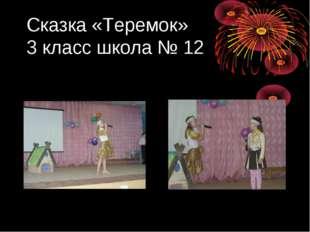 Сказка «Теремок» 3 класс школа № 12