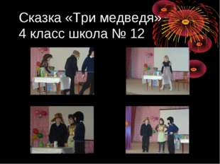Сказка «Три медведя» 4 класс школа № 12