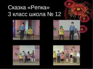 Сказка «Репка» 3 класс школа № 12