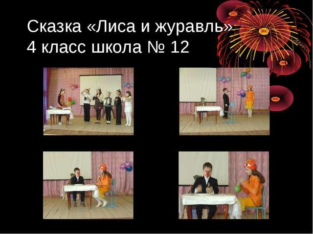 Сказка «Лиса и журавль» 4 класс школа № 12