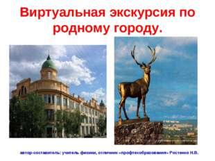 Виртуальная экскурсия по родному городу. автор-составитель: учитель физики, о