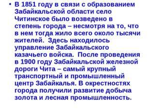 В 1851 году в связи с образованием Забайкальской области село Читинское было