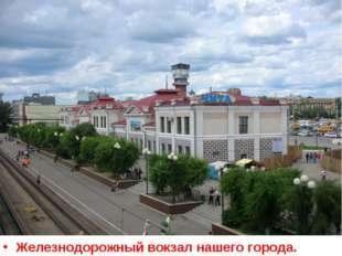 Железнодорожный вокзал нашего города.