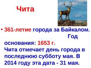 Чита 361-летие города за Байкалом. Год основания: 1653 г. Чита отмечает день