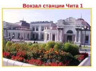 Вокзал станции Чита 1