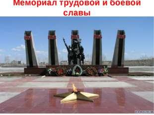 Мемориал трудовой и боевой славы