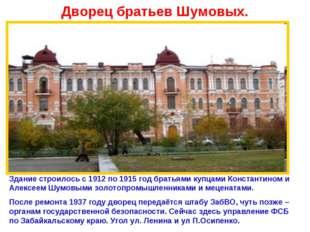 Дворец братьев Шумовых. Здание строилось с 1912 по 1915 год братьями купцами