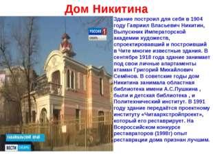Дом Никитина Здание построил для себя в 1904 году Гавриил Власьевич Никитин,
