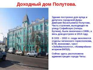 Доходный дом Полутова. Здание построено для купца и депутата городской Думы Д