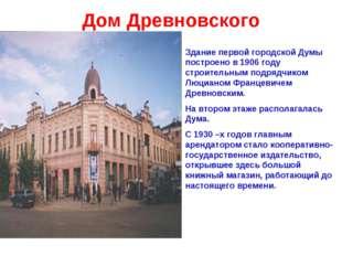 Дом Древновского Здание первой городской Думы построено в 1906 году строитель