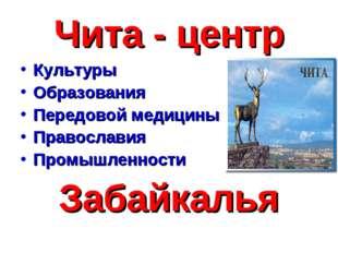 Чита - центр Культуры Образования Передовой медицины Православия Промышленнос