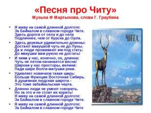 «Песня про Читу» Музыка Ф Мартынова, слова Г. Граубина Я живу на самой длинно