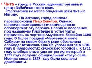 Чита – город в России, административный центр Забайкальского края. Расположен