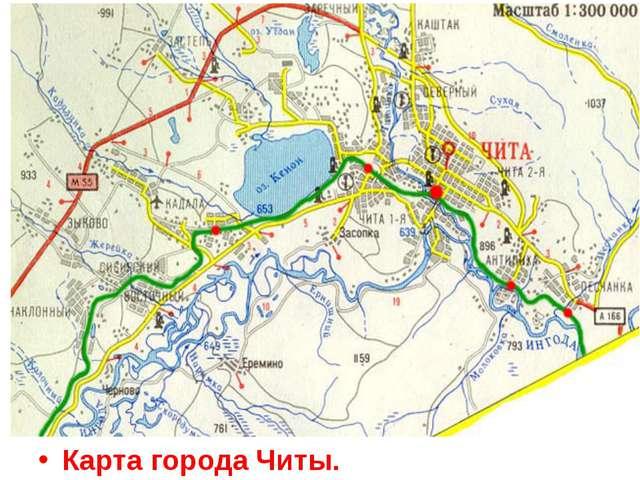 Карта города Читы.