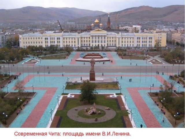 Современная Чита: площадь имени В.И.Ленина.