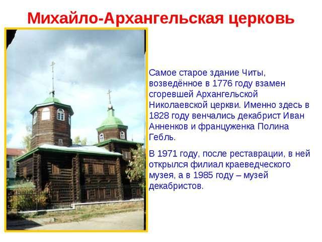 Михайло-Архангельская церковь Самое старое здание Читы, возведённое в 1776 го...