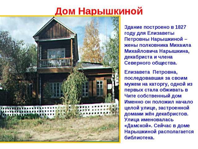 Дом Нарышкиной Здание построено в 1827 году для Елизаветы Петровны Нарышкиной...