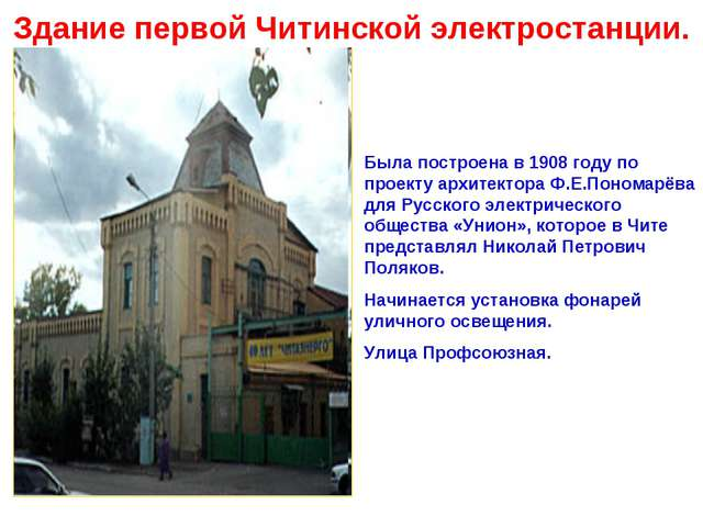 Здание первой Читинской электростанции. Была построена в 1908 году по проекту...