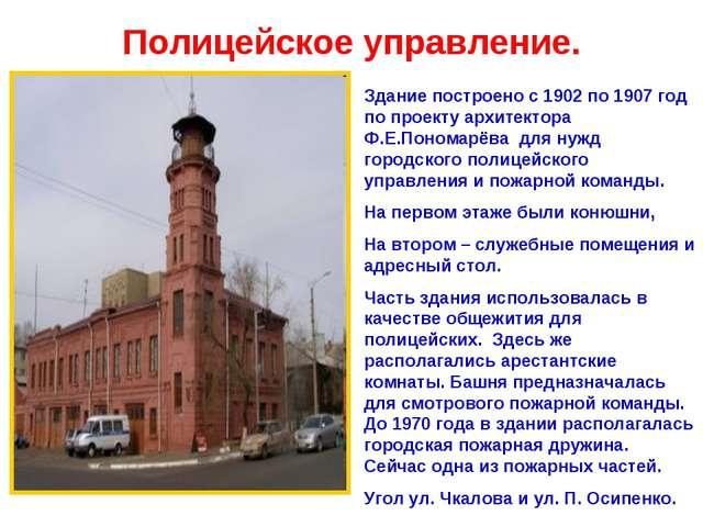 Полицейское управление. Здание построено с 1902 по 1907 год по проекту архите...