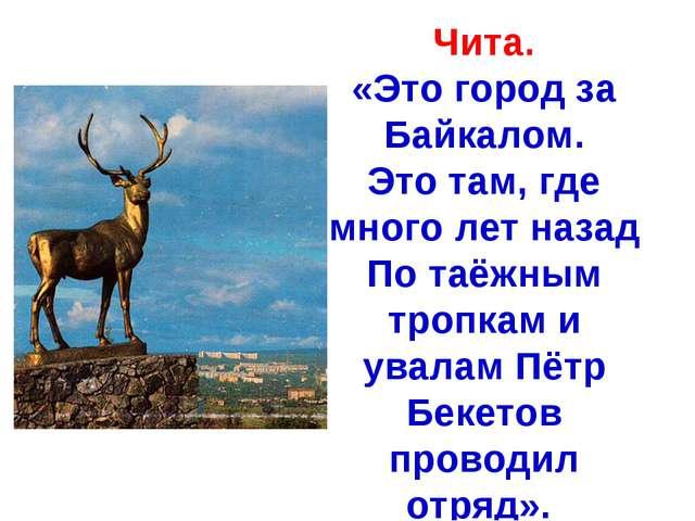 Чита. «Это город за Байкалом. Это там, где много лет назад По таёжным тропкам...