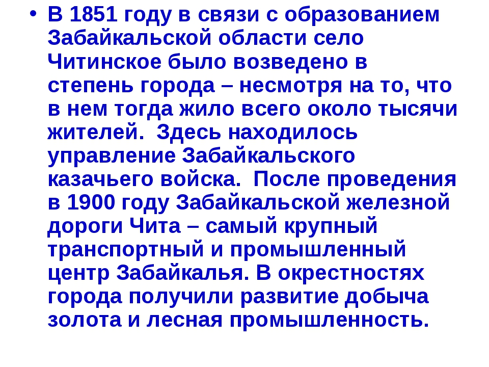 В 1851 году в связи с образованием Забайкальской области село Читинское было...