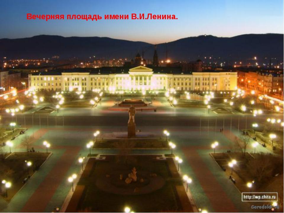 Вечерняя площадь имени В.И.Ленина.
