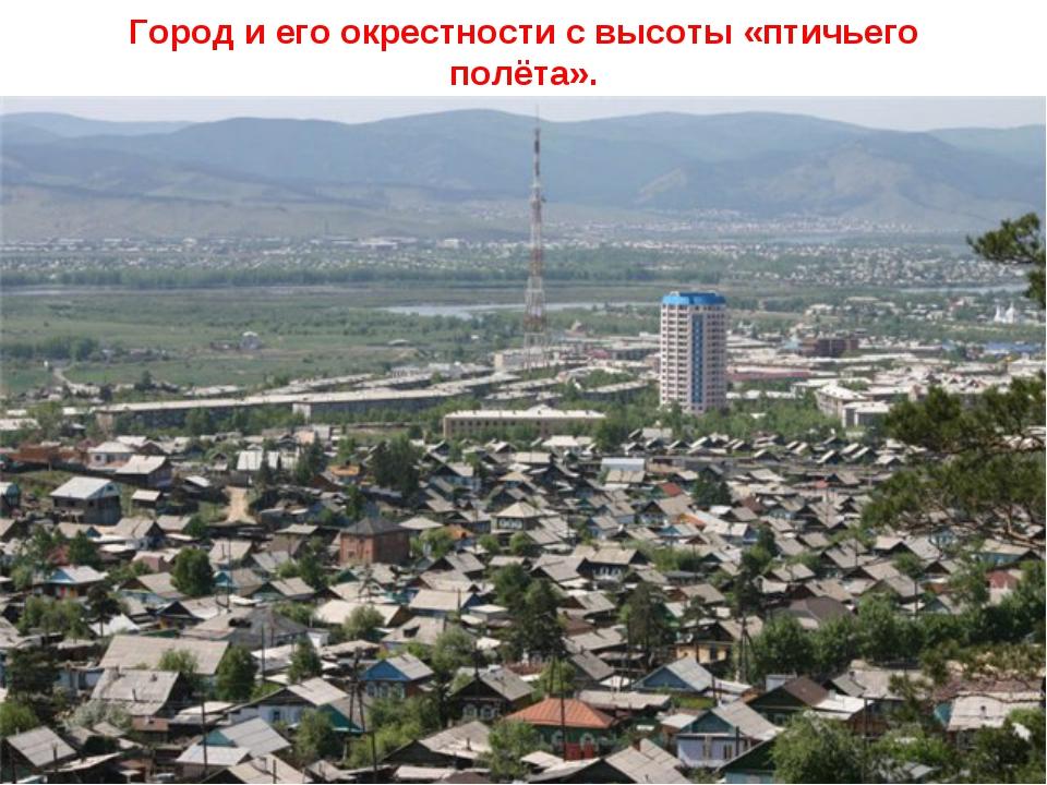 Город и его окрестности с высоты «птичьего полёта».