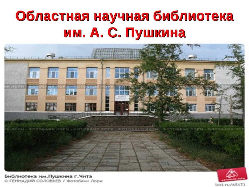 Областная научная библиотека им. А. С. Пушкина