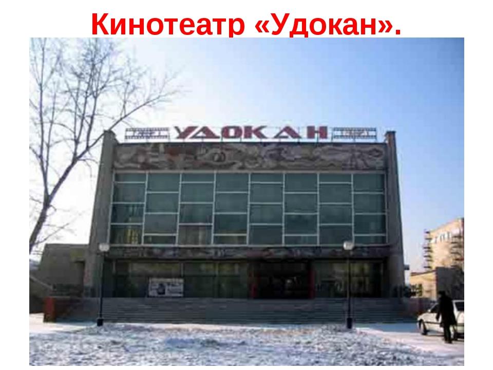 Кинотеатр «Удокан». Кинотеатр удокан